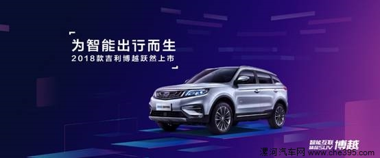 https://suv.geely.com/2018boyue/themes/geely3/img/footerImg.jpg